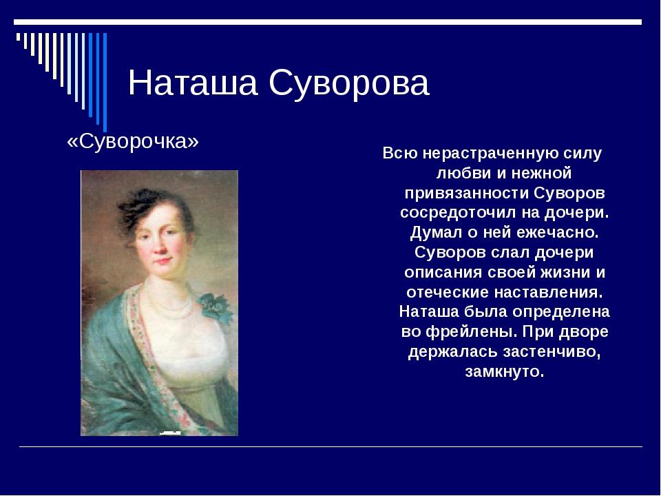 Наташа Суворова «Суворочка» Всю нерастраченную силу любви и нежной привязанно...