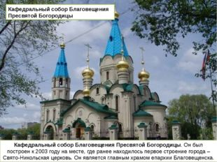 Кафедральный собор Благовещения Пресвятой Богородицы. Он был построен к 2003