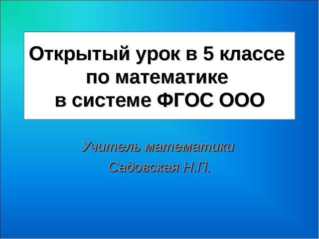Открытый урок в 5 классе по математике в системе ФГОС ООО Учитель математики...