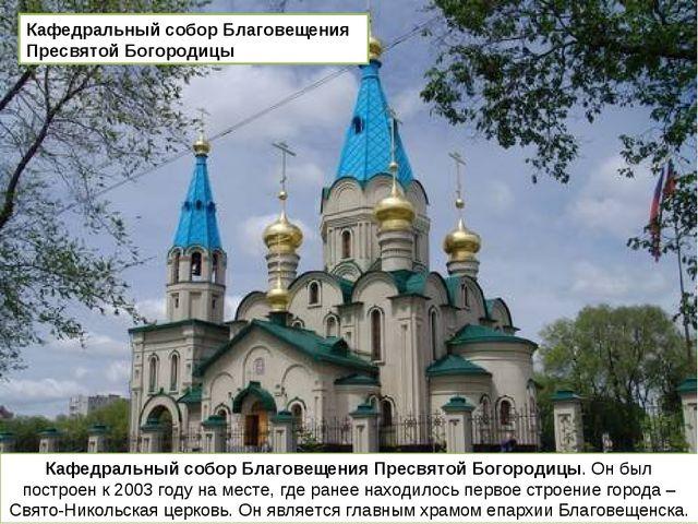Кафедральный собор Благовещения Пресвятой Богородицы. Он был построен к 2003...