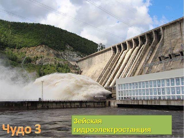 Зейская гидроэлектростанция
