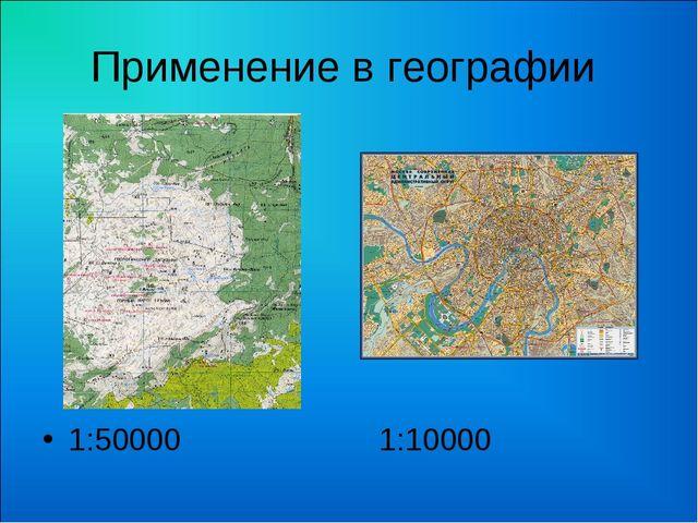 Применение в географии 1:50000 1:10000