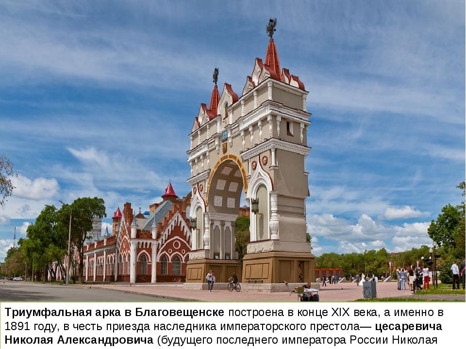 Триумфальная арка в Благовещенске построена в конце XIX века, а именно в 1891...