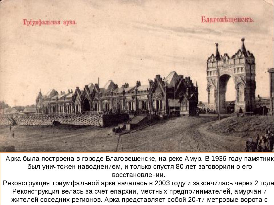 Арка была построена в городе Благовещенске, на реке Амур. В 1936 году памятни...