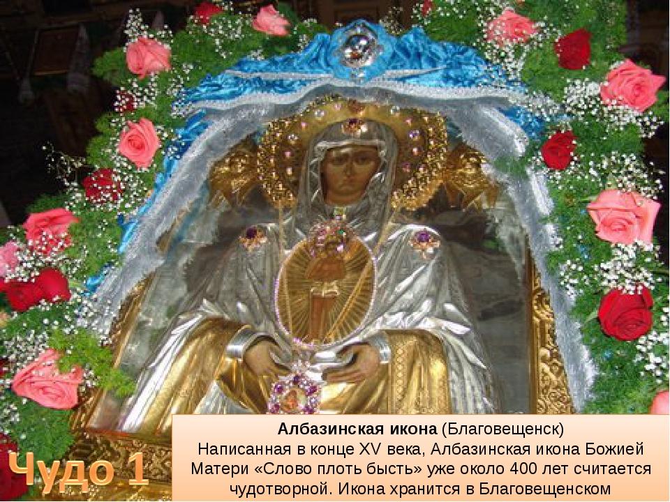 Албазинская икона(Благовещенск) Написанная в конце XV века, Албазинская икон...