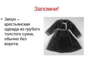 Запомни! Зипун – крестьянская одежда из грубого толстого сукна, обычно без во