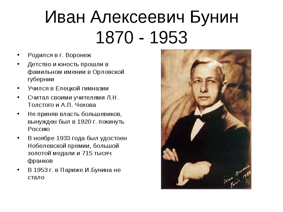Иван Алексеевич Бунин 1870 - 1953 Родился в г. Воронеж Детство и юность прошл...