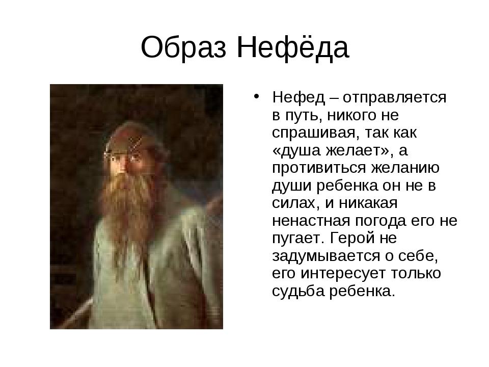 Образ Нефёда Нефед – отправляется в путь, никого не спрашивая, так как «душа...