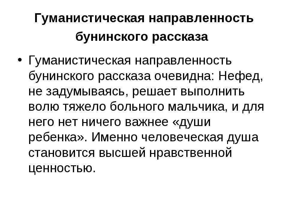 Гуманистическая направленность бунинского рассказа Гуманистическая направленн...