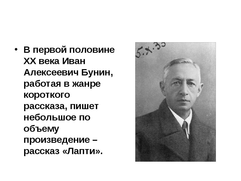 В первой половине XX века Иван Алексеевич Бунин, работая в жанре короткого ра...