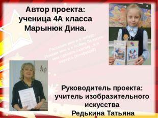 Автор проекта: ученица 4А класса Марынюк Дина. Руководитель проекта: учитель