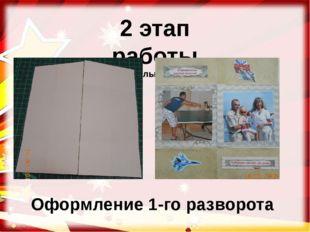 2 этап работы (деятельностный) Оформление 1-го разворота