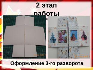 2 этап работы (деятельностный) Оформление 3-го разворота