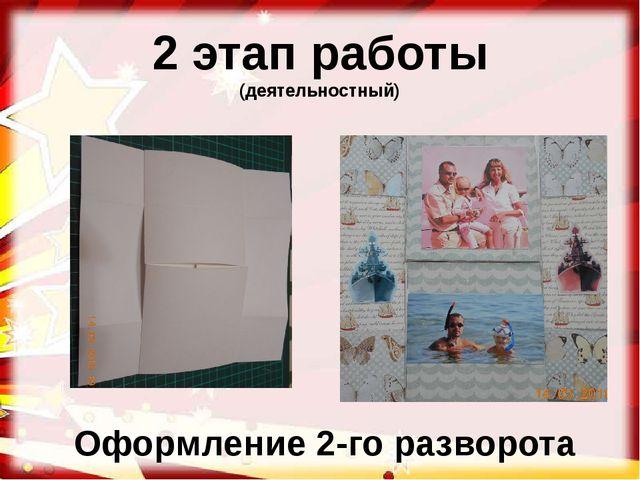 2 этап работы (деятельностный) Оформление 2-го разворота