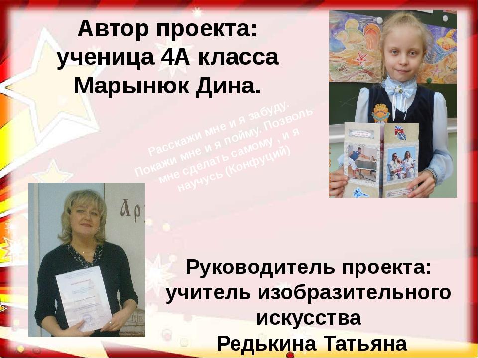 Автор проекта: ученица 4А класса Марынюк Дина. Руководитель проекта: учитель...