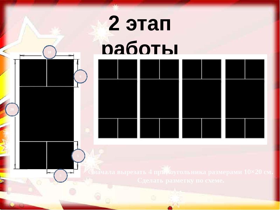 2 этап работы (деятельностный) 10 20 5 5 5 Сначала вырезать 4 прямоугольника...