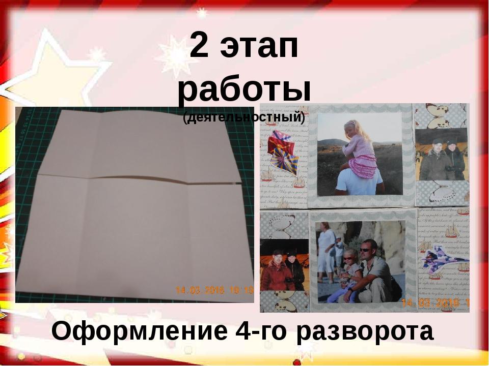 2 этап работы (деятельностный) Оформление 4-го разворота