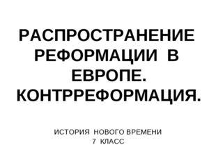 РАСПРОСТРАНЕНИЕ РЕФОРМАЦИИ В ЕВРОПЕ. КОНТРРЕФОРМАЦИЯ. ИСТОРИЯ НОВОГО ВРЕМЕНИ