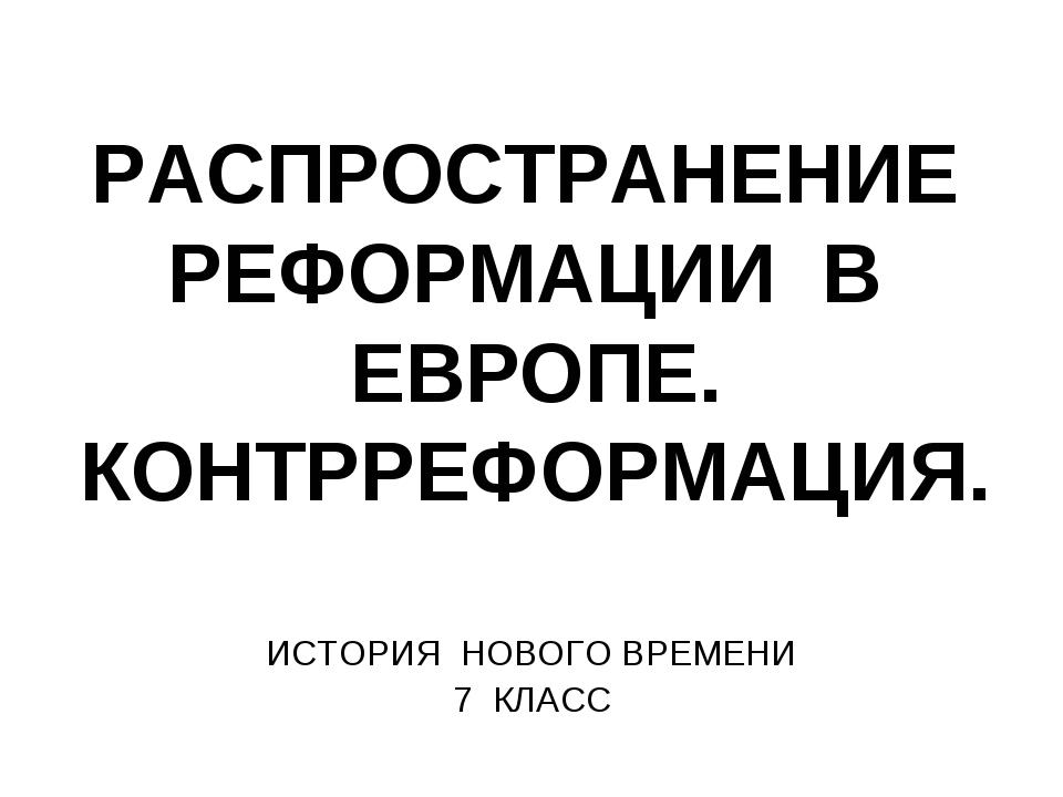 РАСПРОСТРАНЕНИЕ РЕФОРМАЦИИ В ЕВРОПЕ. КОНТРРЕФОРМАЦИЯ. ИСТОРИЯ НОВОГО ВРЕМЕНИ...