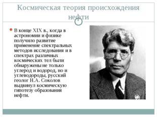 Космическая теория происхождения нефти В конце XIX в., когда в астрономии и ф