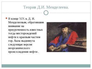 Теория Д.И. Менделеева. В конце XIX в. Д. И. Менделеевым, обратившим внимание
