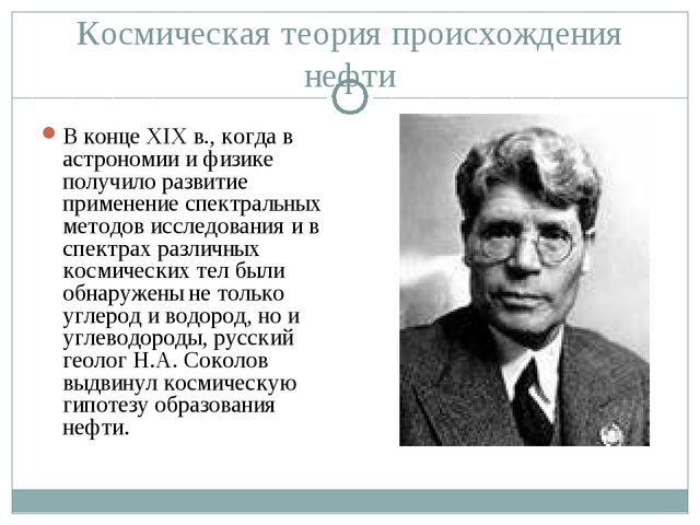 Космическая теория происхождения нефти В конце XIX в., когда в астрономии и ф...