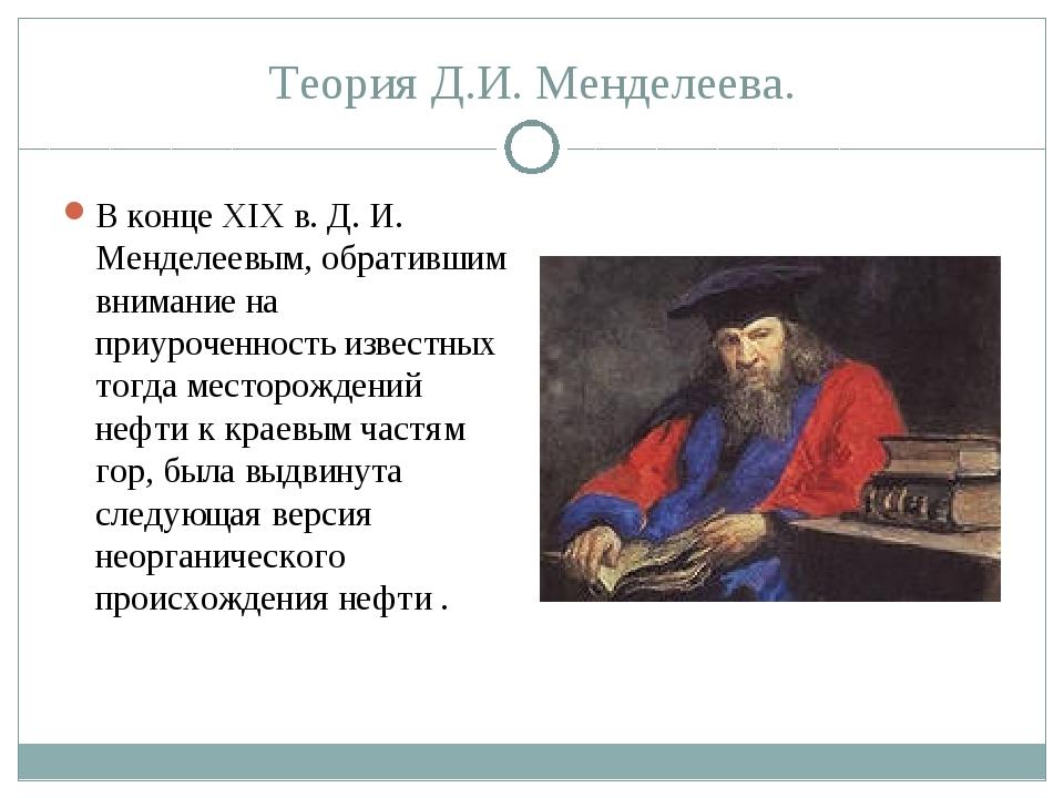 Теория Д.И. Менделеева. В конце XIX в. Д. И. Менделеевым, обратившим внимание...