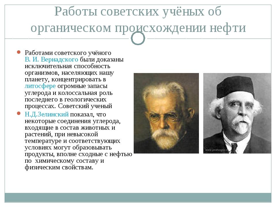 Работы советских учёных об органическом происхождении нефти Работами советско...