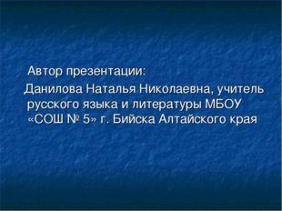 Автор презентации: Данилова Наталья Николаевна, учитель русского языка и лит