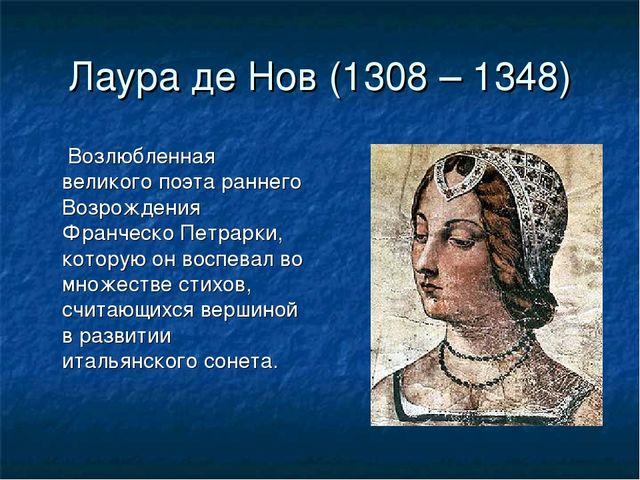 Лаура де Нов (1308 – 1348) Возлюбленная великого поэта раннего Возрождения Фр...