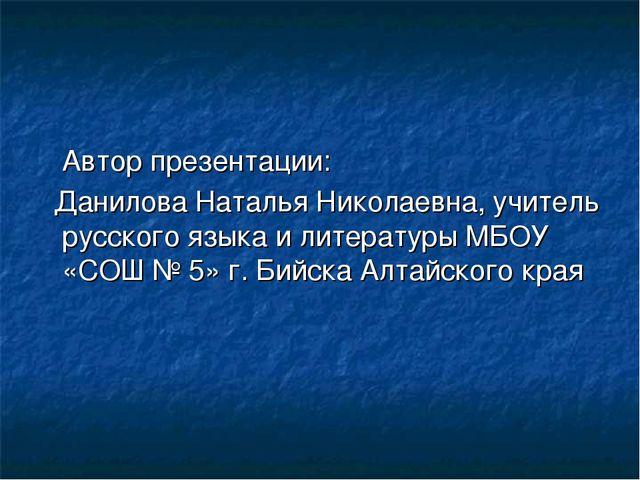 Автор презентации: Данилова Наталья Николаевна, учитель русского языка и лит...