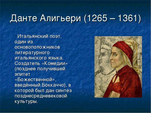 Данте Алигьери (1265 – 1361) Итальянский поэт, один из основоположников литер...