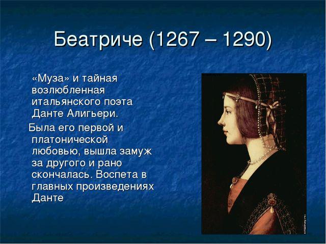 Беатриче (1267 – 1290) «Муза» и тайная возлюбленная итальянского поэта Данте...