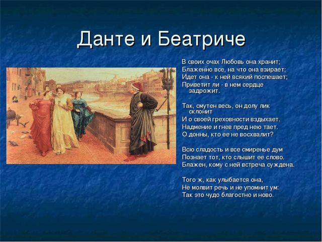 Данте и Беатриче В своих очах Любовь она хранит; Блаженно все, на что она взи...