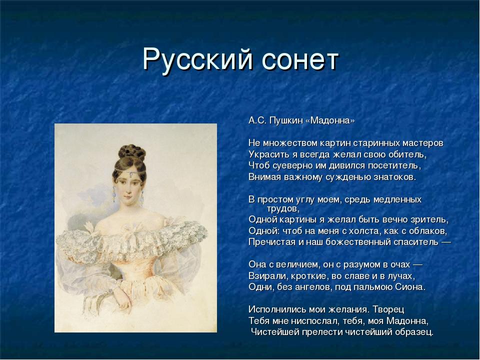 Русский сонет А.С. Пушкин «Мадонна» Не множеством картин старинных мастеров У...