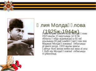 Әлия Молдағұлова (1925ж-1944ж) Әлия Нұрмұхамбетқызы Молдағұлова 1925 жылы 15