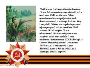1944 жылы қаңтар айында дивизия Псков бағытында шешуші шайқасқа шықты. 1943 ж