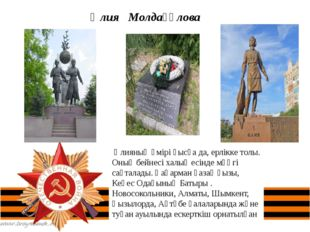Әлия Молдағұлова Әлияның өмірі қысқа да, ерлікке толы. Оның бейнесі халық есі