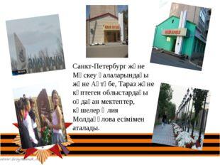 Санкт-Петербург және Мәскеу қалаларындағы және Ақтөбе, Тараз және көптеген о