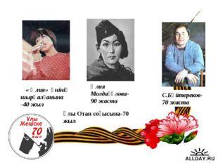 « Әлия» әнінің шырқалғанына -40 жыл Әлия Молдағұлова-90 жаста С.Бәйтереков-7