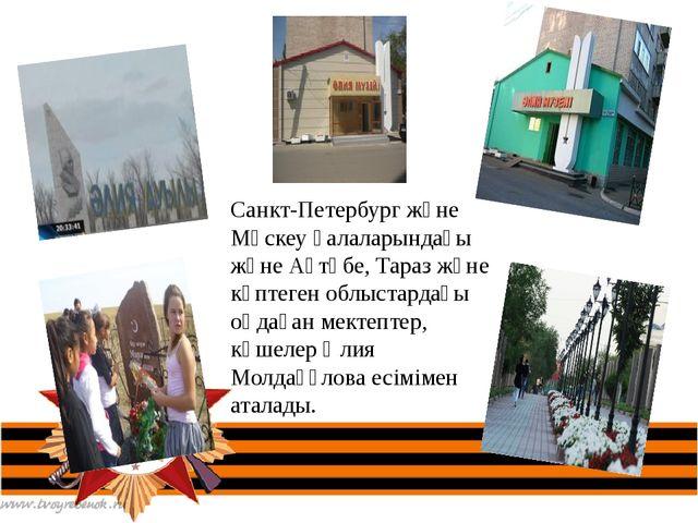 Санкт-Петербург және Мәскеу қалаларындағы және Ақтөбе, Тараз және көптеген о...