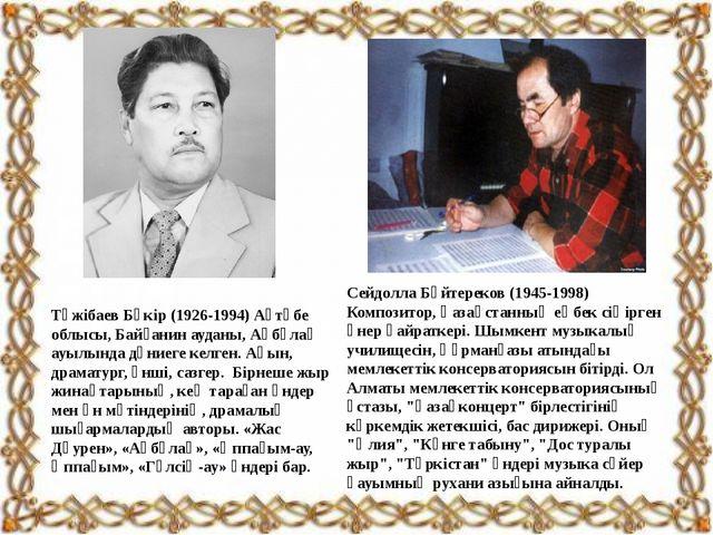 Тәжібаев Бәкір (1926-1994) Ақтөбе облысы, Байғанин ауданы, Ақбұлақ ауылында...