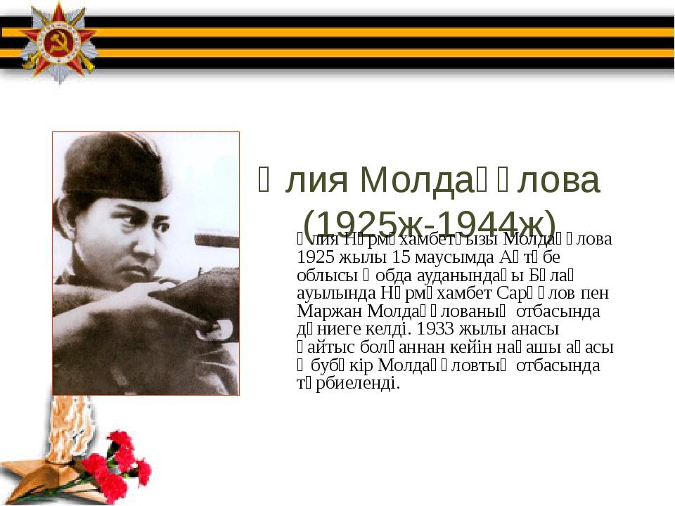 Әлия Молдағұлова (1925ж-1944ж) Әлия Нұрмұхамбетқызы Молдағұлова 1925 жылы 15...