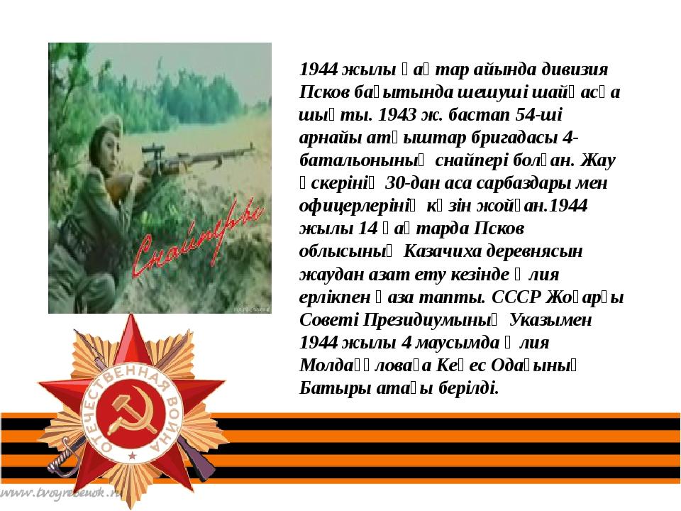 1944 жылы қаңтар айында дивизия Псков бағытында шешуші шайқасқа шықты. 1943 ж...