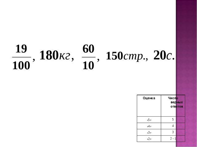 ОценкаЧисло верных ответов «5»5 «4»4 «3»3 «2»2 - 1
