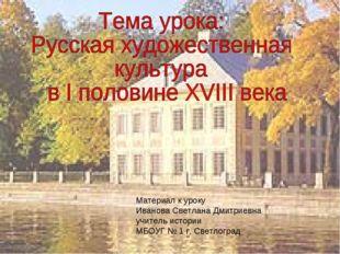 Материал к уроку Иванова Светлана Дмитриевна учитель истории МБОУГ № 1 г. Све