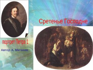 Автор А. Матвеев