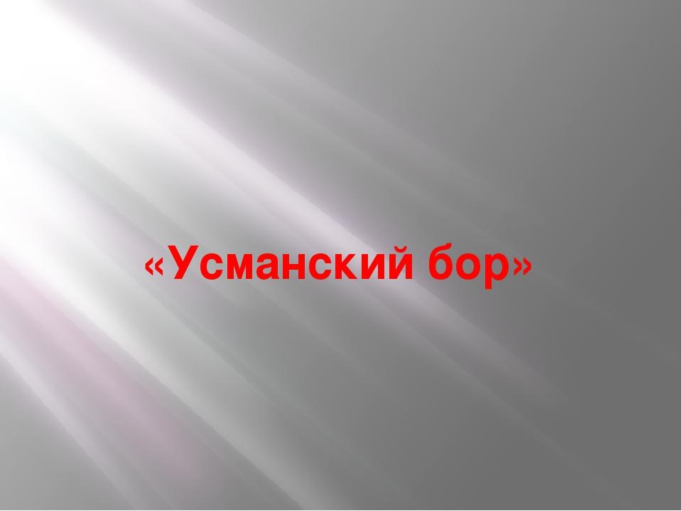 «Усманский бор»