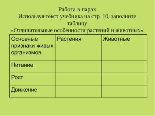 Работа в парах Используя текст учебника на стр. 10, заполните таблицу «Отличи