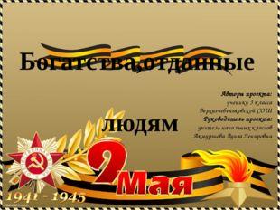 Авторы проекта: ученики 3 класса Верхнечебеньковской СОШ Руководитель проекта